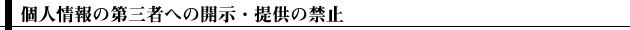 沖縄県 特殊清掃 遺品整理 プライバシーポリシー 個人情報の第三者への開示・提供の禁止