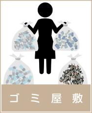 ゴミ屋敷 沖縄 清掃業