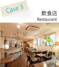 カフェ、喫茶店、レストラン、ベーカリーショップ、食堂など、脱臭・除菌