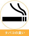 タバコの嫌な臭いを消臭 脱臭 除菌