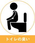 トイレや生活臭を脱臭 除菌 殺カビ