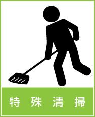 特殊清掃 沖縄