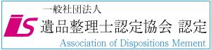 沖縄 一般社団法人遺品整理士認定協会認定