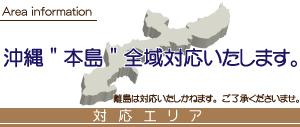 沖縄本島対応 特殊清掃 遺品整理
