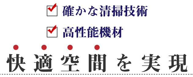 完璧な脱臭を実現 沖縄 脱臭 除菌 殺カビ