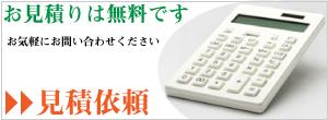 沖縄 特殊清掃 遺品整理 見積無料 見積依頼