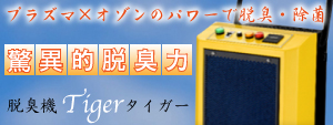沖縄 特殊清掃 遺品整理 消臭機