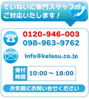 沖縄 特殊清掃 遺品整理 問合せ